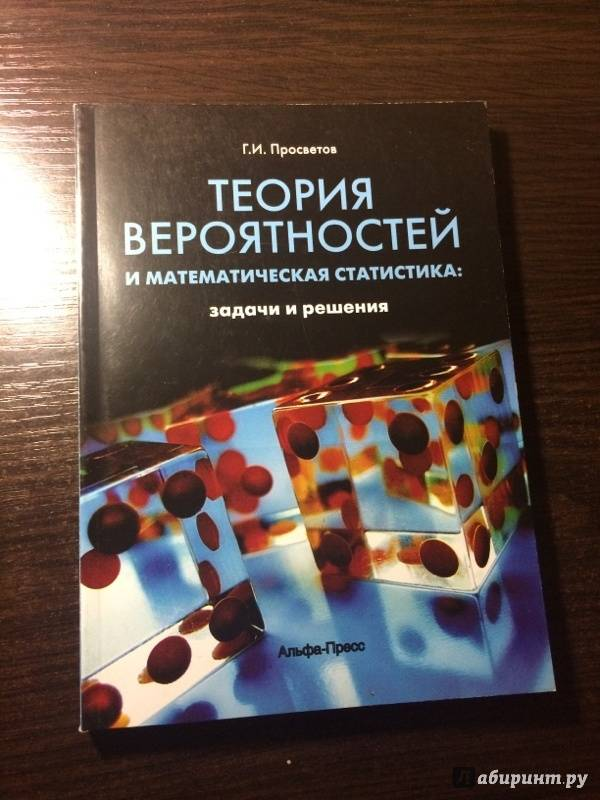 Решебник По Теории Вероятностей Ефимов