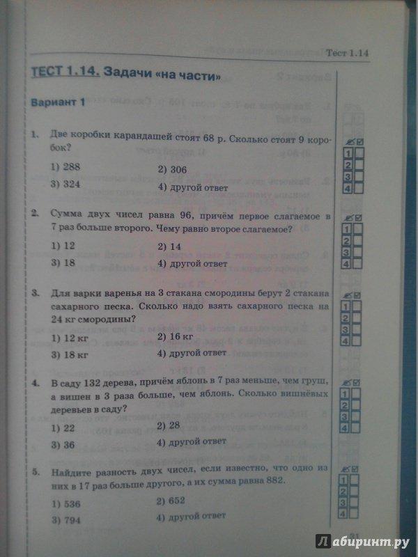 класс тесты 5 математике гдз журавлев по по