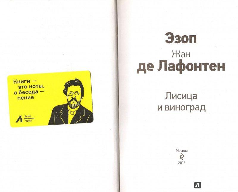Иллюстрация 27 из 34 для Лисица и виноград. Басни - Эзоп, Лафонтен | Лабиринт - книги. Источник: Alex
