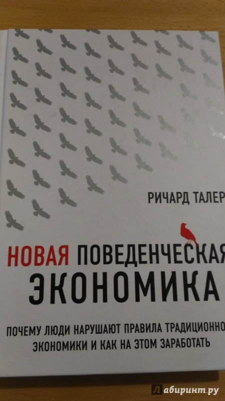 РИЧАРД ТАЛЕР НОВАЯ ПОВЕДЕНЧЕСКАЯ ЭКОНОМИКА СКАЧАТЬ БЕСПЛАТНО