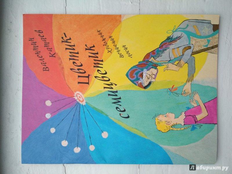 Иллюстрация 28 из 41 для Цветик-семицветик - Валентин Катаев | Лабиринт - книги. Источник: Шаврина  Марина