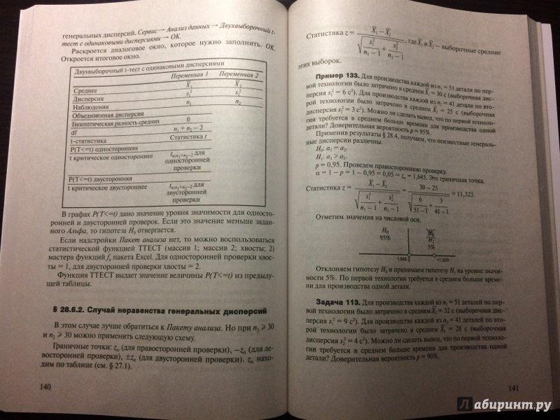 Читать статистике задач решебник по мазаник