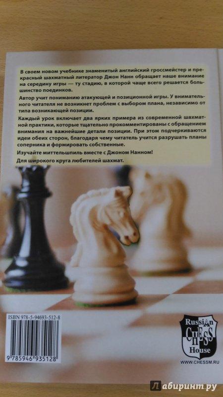 Шахматный Задачник Блоха