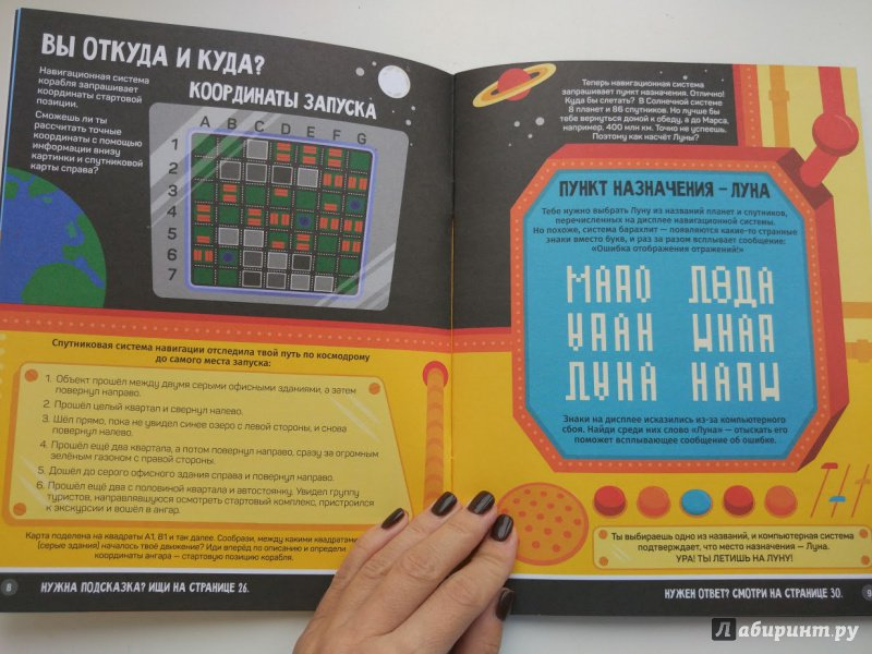 Иллюстрация 32 из 38 для На Луне. Загадки и головоломки - Гэрит Мур | Лабиринт - книги. Источник: olgatout