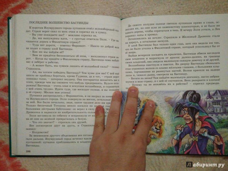 Иллюстрация 31 из 98 для Волшебник Изумрудного Города - Александр Волков | Лабиринт - книги. Источник: Лабиринт