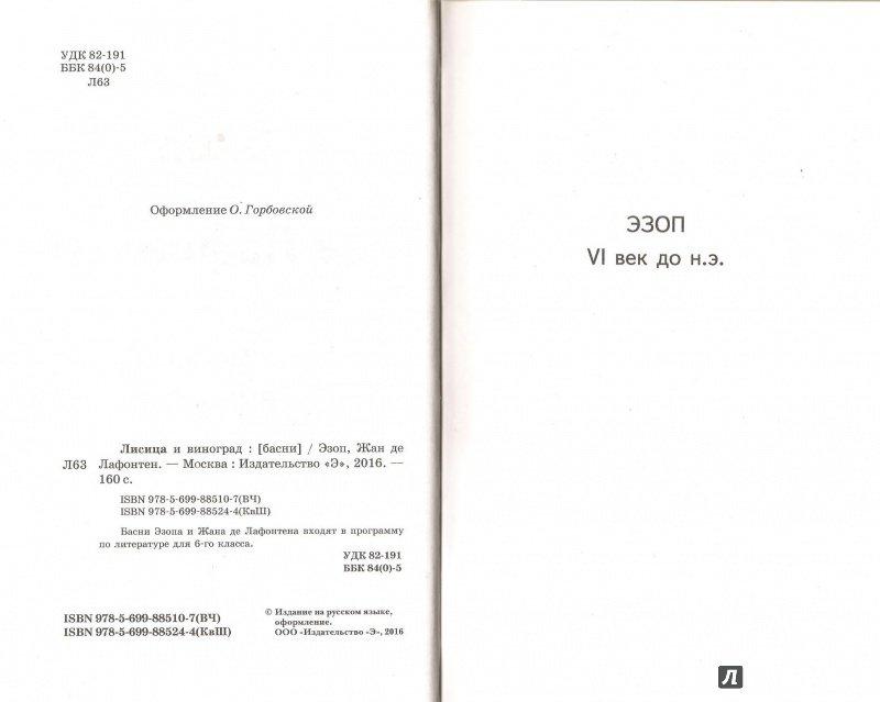 Иллюстрация 28 из 34 для Лисица и виноград. Басни - Эзоп, Лафонтен | Лабиринт - книги. Источник: Alex