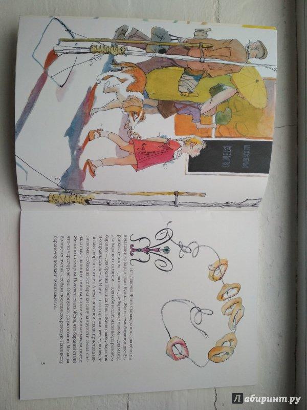 Иллюстрация 30 из 41 для Цветик-семицветик - Валентин Катаев   Лабиринт - книги. Источник: Шаврина  Марина
