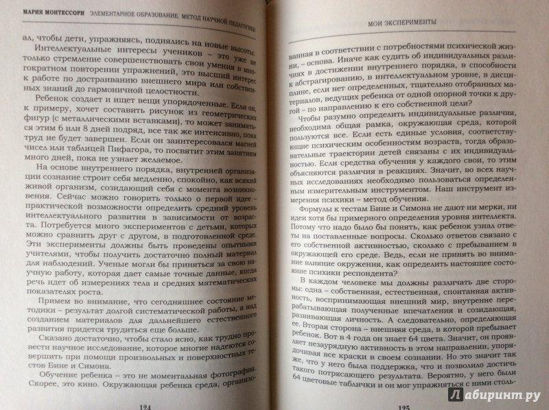 Иллюстрация 9 из 25 для Научная педагогика. Комплект в 2-х томах - Мария Монтессори | Лабиринт - книги. Источник: verwirrend