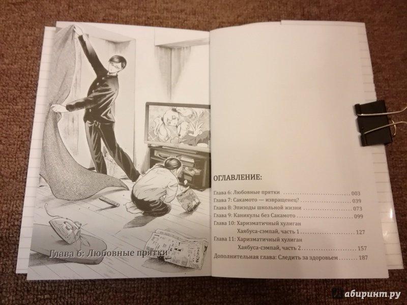 Иллюстрация 15 из 23 для Я - Сакамото, а что? Том 2 - Сано ...