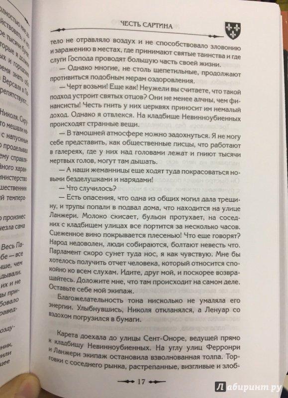ЖАН ФРАНСУА ПАРО ЧЕСТЬ САРТИНА СКАЧАТЬ БЕСПЛАТНО