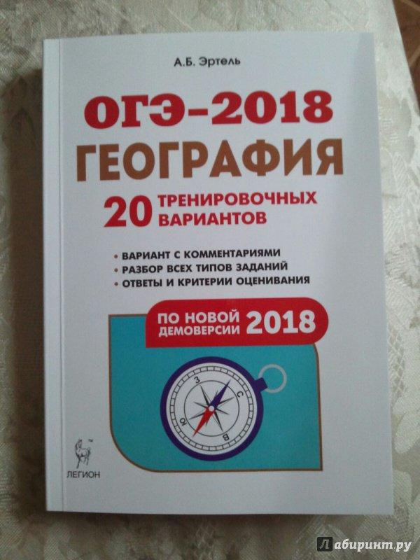 Гдз по географии 9 класс подготовка к гиа 2018 эртель