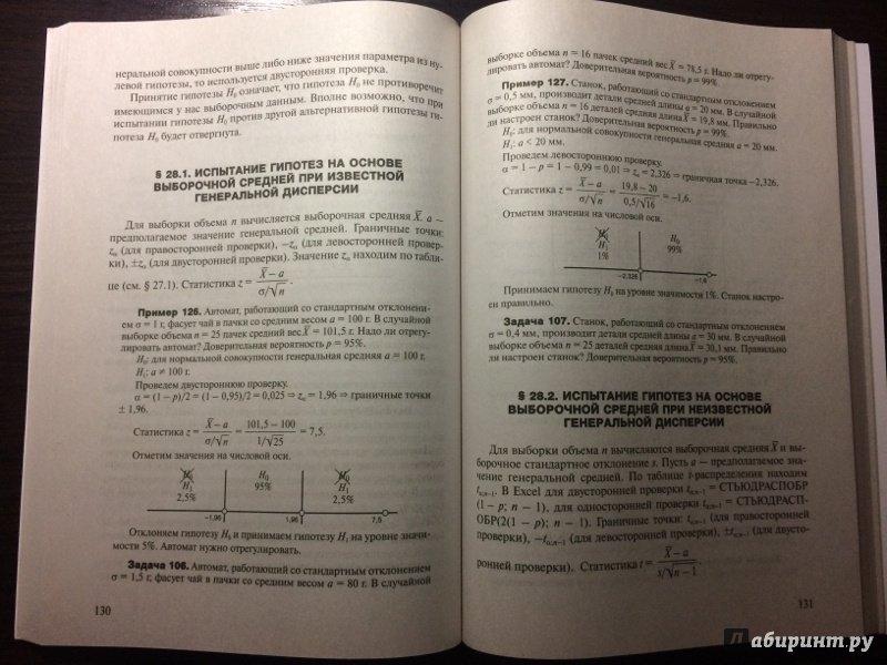 По решебник статистике читать задач мазаник