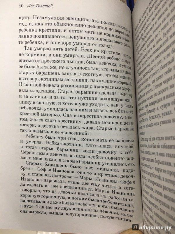 Иллюстрация 18 из 36 для Воскресение - Лев Толстой   Лабиринт - книги. Источник: Lina