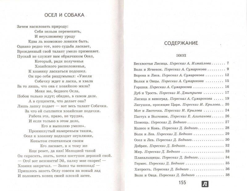 Иллюстрация 32 из 34 для Лисица и виноград. Басни - Эзоп, Лафонтен | Лабиринт - книги. Источник: Alex