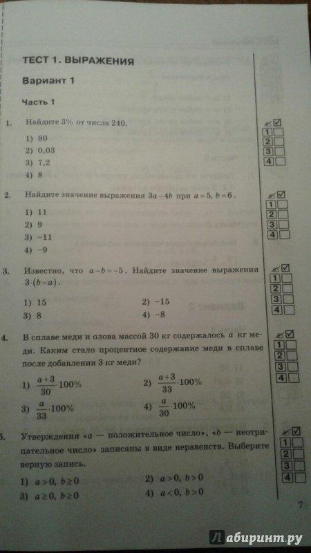 Решебник К Тестам По Алгебре 7 Класс К Учебнику Макарычева