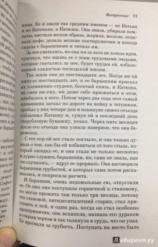 Иллюстрация 20 из 36 для Воскресение - Лев Толстой | Лабиринт - книги. Источник: Lina