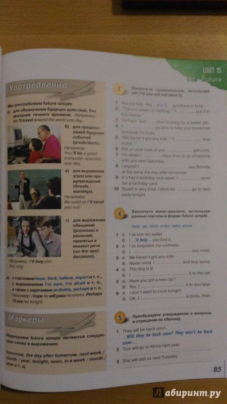 Grammar Way 4 Онлайн Решебник