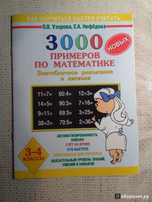 НЕФЕДОВА УЗОРОВА 3000 ПРИМЕРОВ ПО МАТЕМАТИКЕ 4 КЛАСС СКАЧАТЬ БЕСПЛАТНО