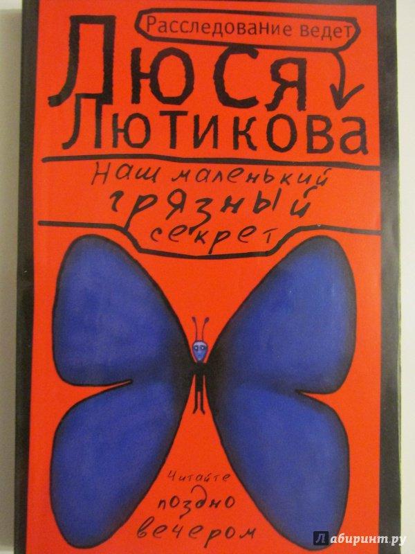 Иллюстрация 1 из 24 для Наш маленький грязный секрет - Люся Лютикова | Лабиринт - книги. Источник: Novichok