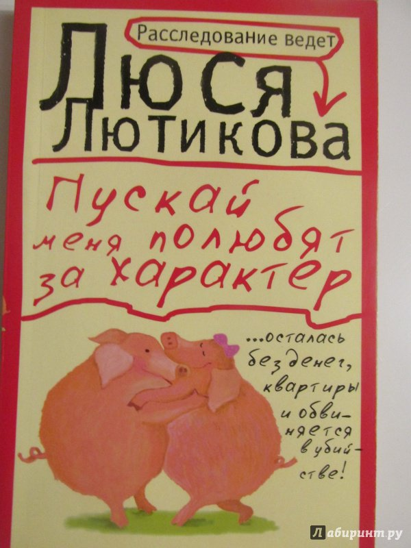 Иллюстрация 1 из 5 для Пускай меня полюбят за характер - Люся Лютикова | Лабиринт - книги. Источник: Novichok