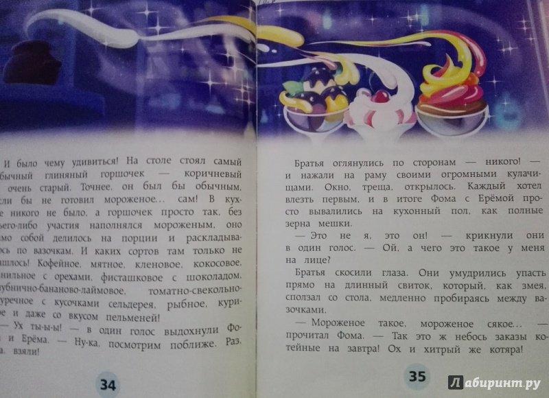 Иллюстрация 14 из 53 для Мороженого много не бывает - Олег Рой | Лабиринт - книги. Источник: Lolo