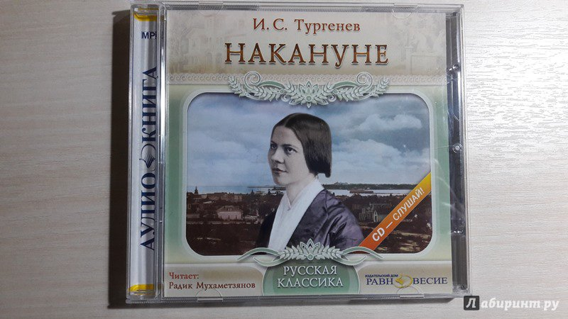 Иллюстрация 1 из 3 для Накануне (CDmp3) - Иван Тургенев | Лабиринт - аудио. Источник: Елена  Е.
