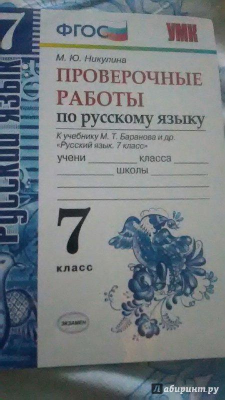 Русский язык 9 класс никулина гдз