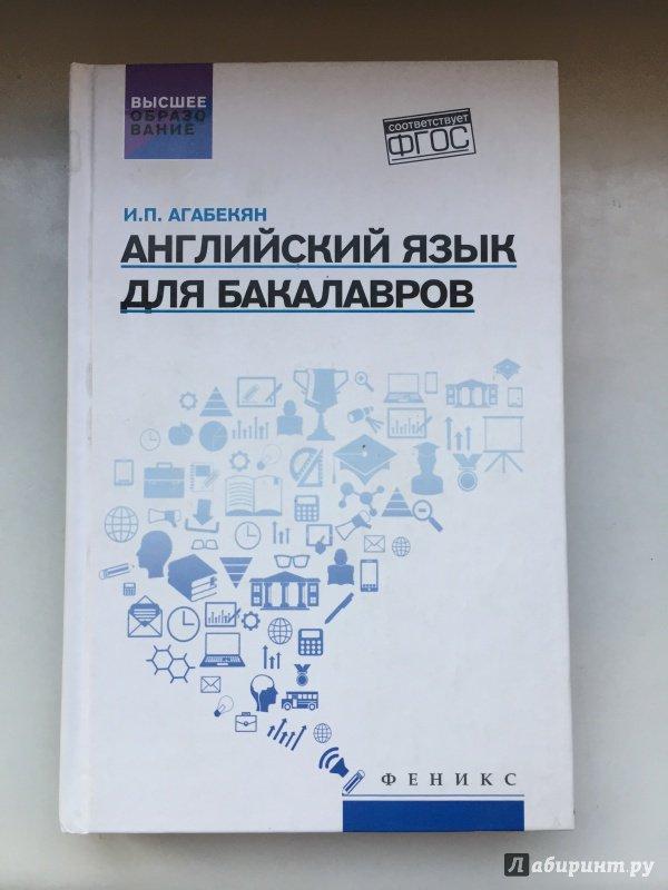 2003 агабекян гдз образование английский язык профессиональное среднее