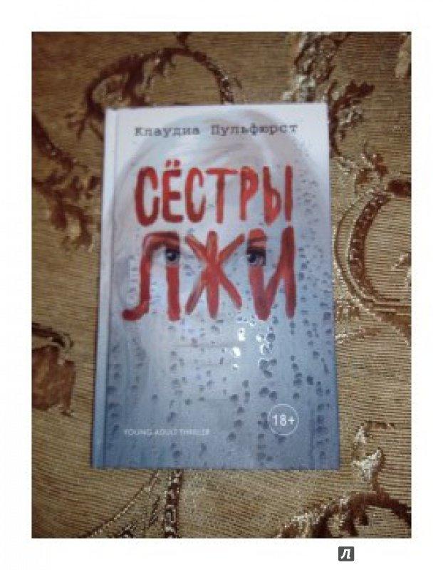 книга сестры лжи клаудиа пульфюрст