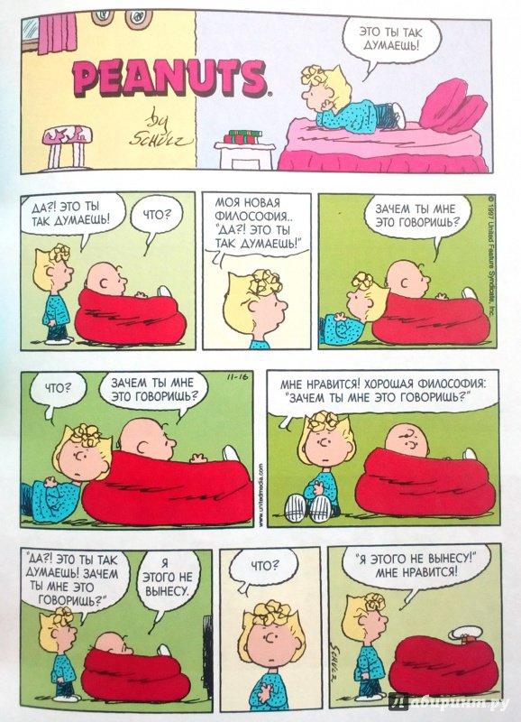 Иллюстрация 26 из 28 для Мир не тесен,Чарли Браун - Чарльз Шульц | Лабиринт - книги. Источник: Alexander Lisovsky