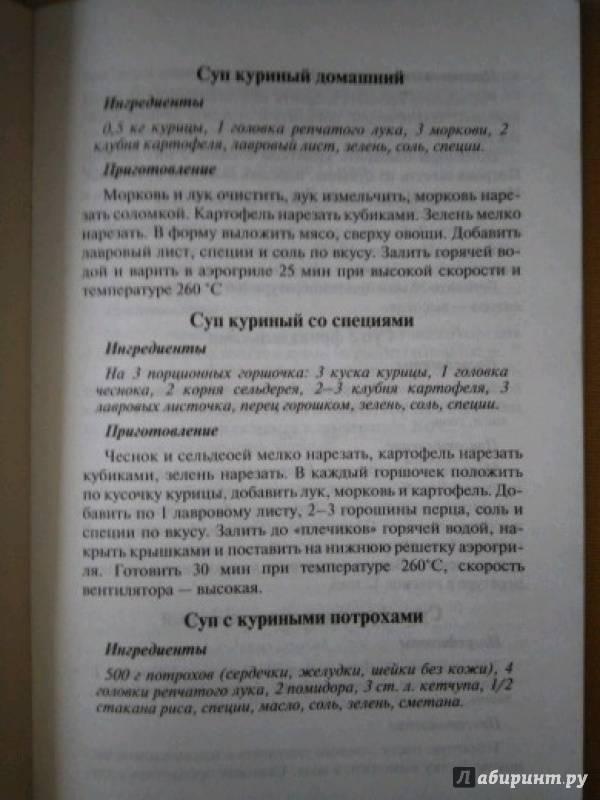 Иллюстрация 15 из 16 для Готовим в аэрогриле - Владимир Хлебников | Лабиринт - книги. Источник: Финогенова Людмила
