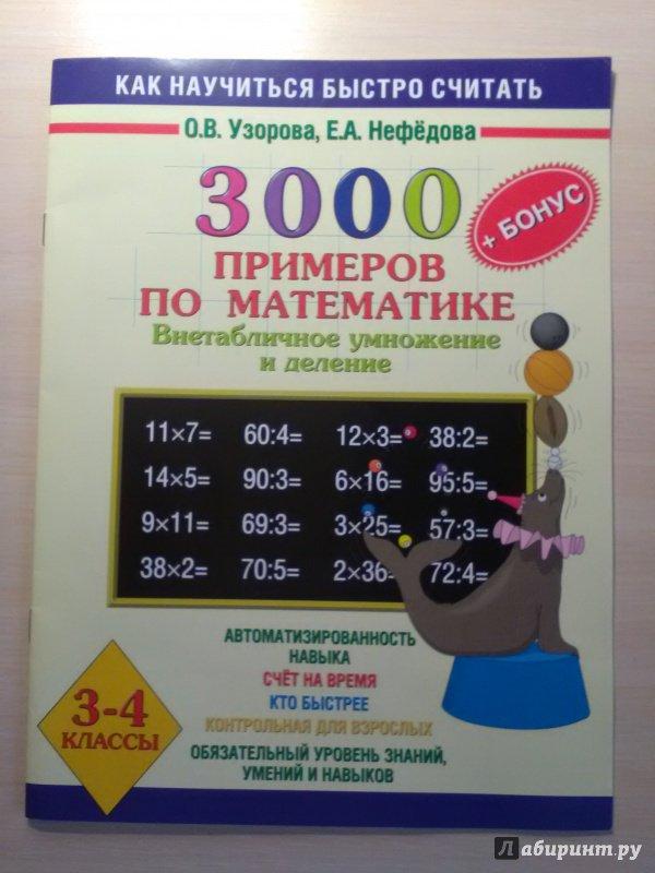 УЗОРОВА НЕФЕДОВА 3000 ПРИМЕРОВ ПО МАТЕМАТИКЕ 2 3 КЛАСС СКАЧАТЬ БЕСПЛАТНО
