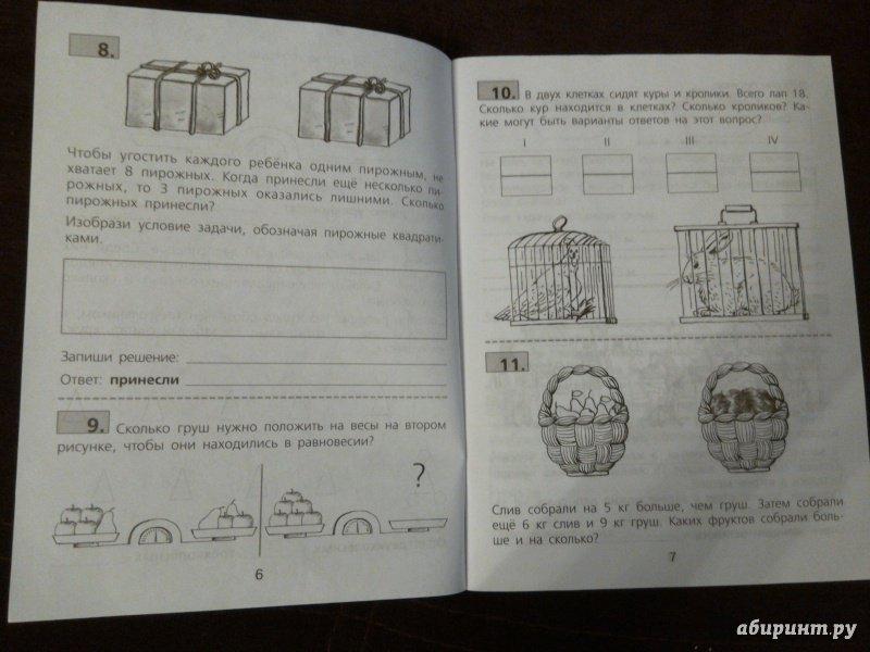 Гдз По Математике 3 Класс Тренажер Белошистая Ответы