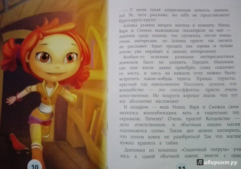 Иллюстрация 9 из 53 для Мороженого много не бывает - Олег Рой   Лабиринт - книги. Источник: Lolo