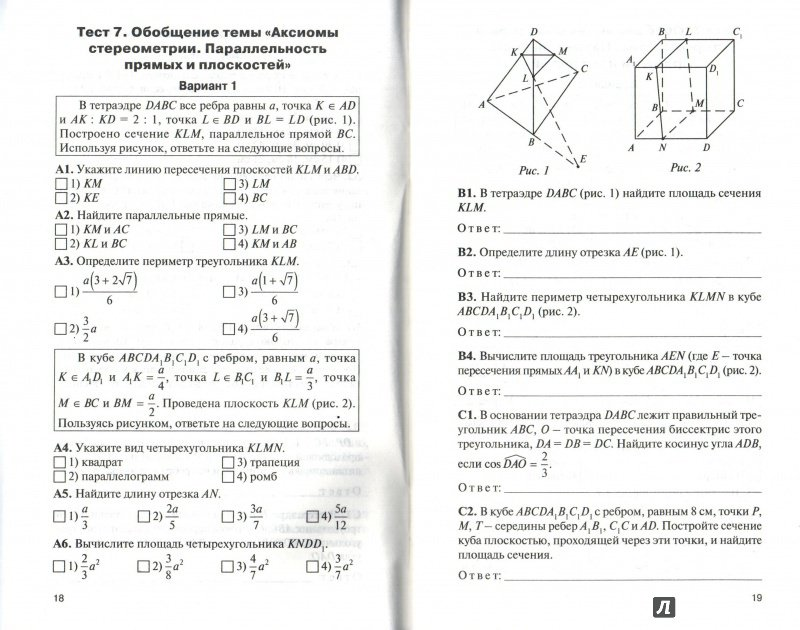ГЕОМЕТРИЯ 10 КЛАСС КИМ РУРУКИН СКАЧАТЬ БЕСПЛАТНО