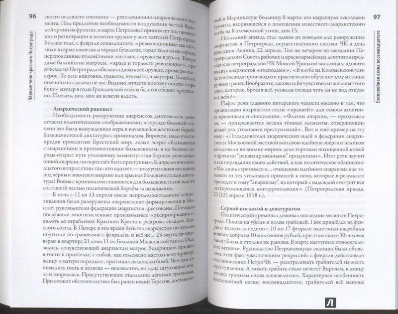 ИКОННИКОВ-ГАЛИЦКИЙ ЧЕРНЫЕ ТЕНИ КРАСНОГО ПЕТРОГРАДА СКАЧАТЬ БЕСПЛАТНО