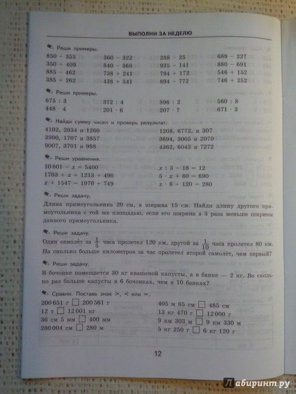 Иллюстрация 24 из 29 для Математика. 4 класс. Тренировочные примеры. Задания для повторения и закрепления. ФГОС - Марта Кузнецова | Лабиринт - книги. Источник: Потапова Анна