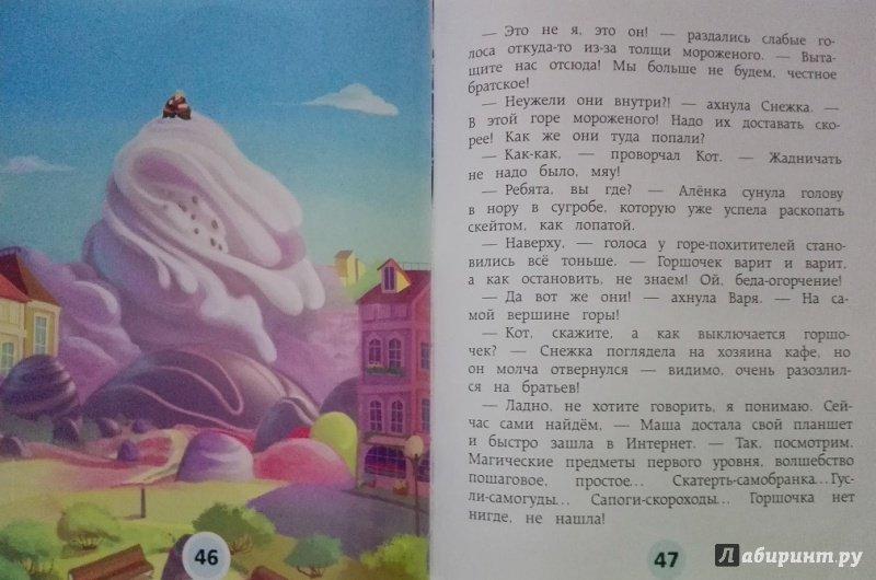 Иллюстрация 16 из 53 для Мороженого много не бывает - Олег Рой | Лабиринт - книги. Источник: Lolo