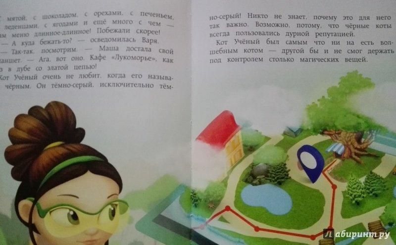 Иллюстрация 10 из 53 для Мороженого много не бывает - Олег Рой   Лабиринт - книги. Источник: Lolo
