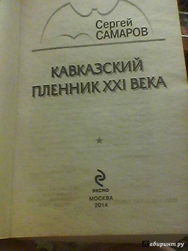 СЕРГЕЙ САМАРОВ КАВКАЗСКИЙ ПЛЕННИК XXI ВЕКА СКАЧАТЬ БЕСПЛАТНО