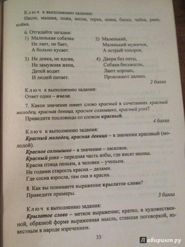 По решебник класса для 2019 4 русскому языку