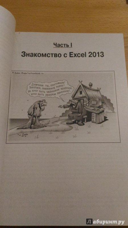 ХАРВЕЙ ГРЕГ MICROSOFT EXCEL 2013 ДЛЯ ЧАЙНИКОВ СКАЧАТЬ БЕСПЛАТНО