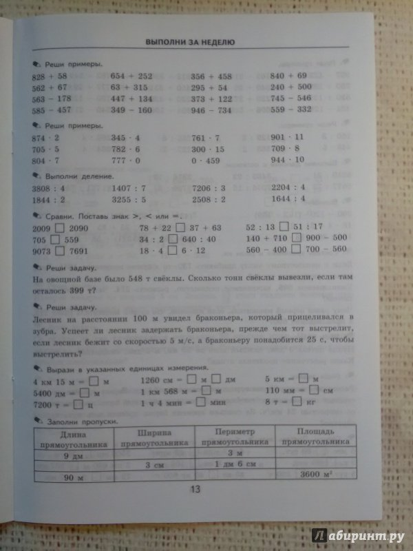 Решебник По Математике 4 Класс Примеры И Задачи