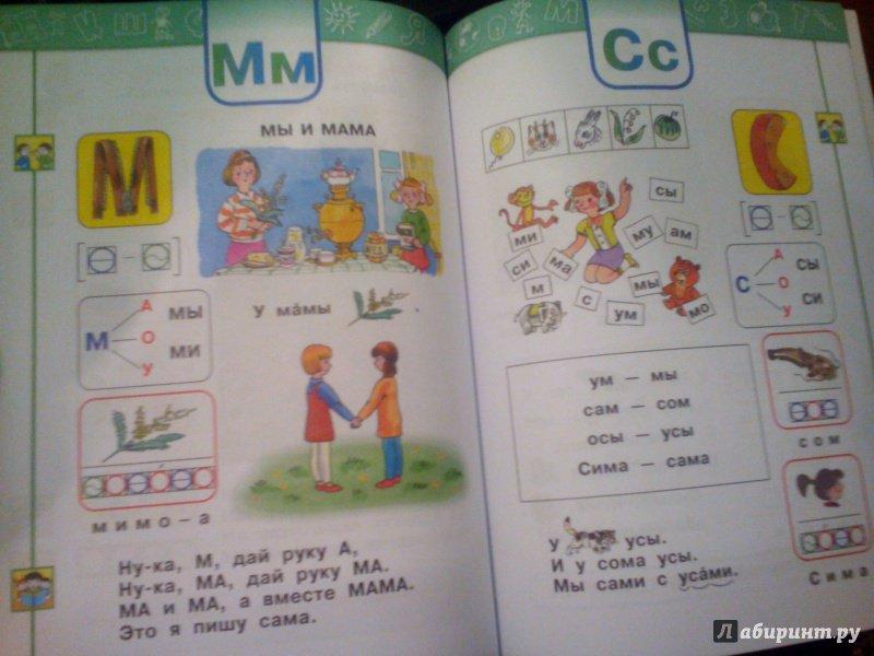Азбука класс по решебник климанова 1