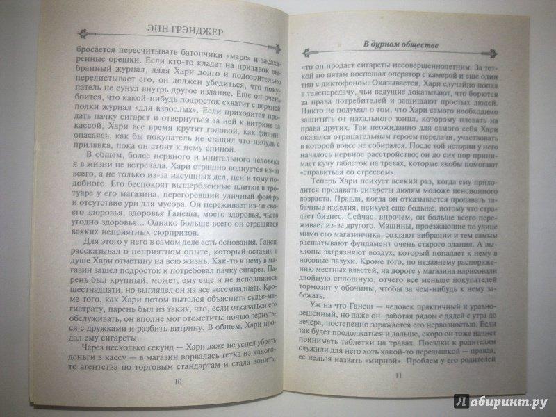 ЭНН ГРЕЙНДЖЕР В ДУРНОМ ОБЩЕСТВЕ СКАЧАТЬ БЕСПЛАТНО