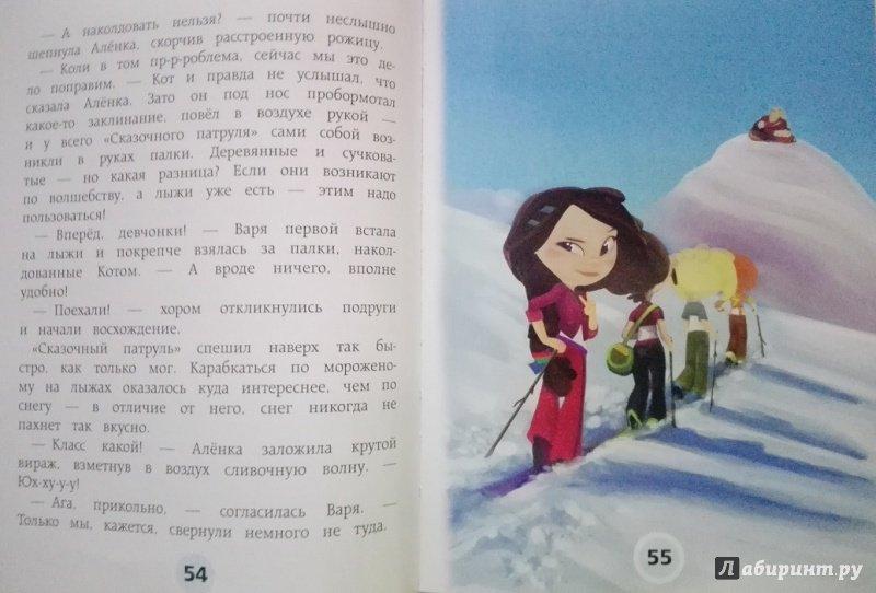 Иллюстрация 17 из 53 для Мороженого много не бывает - Олег Рой   Лабиринт - книги. Источник: Lolo