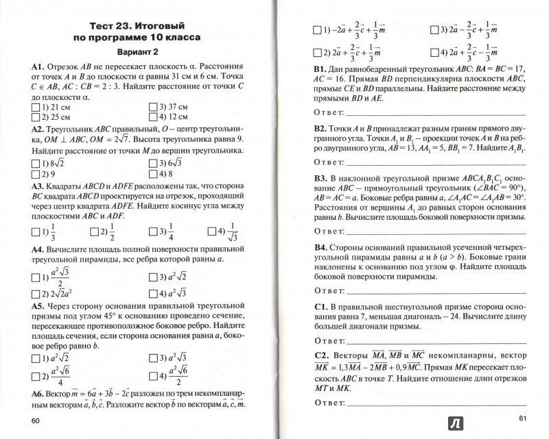 Контрольно-измерительные материалы геометрия 9 класс рурукин скачать.