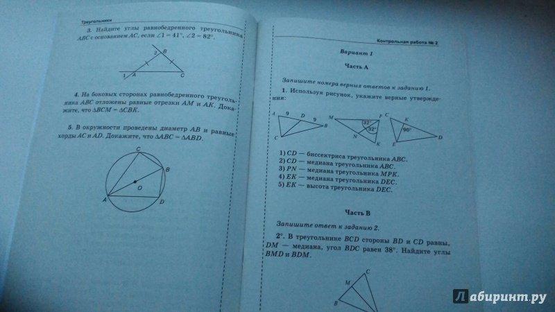 и алгебра работам самостоятельным контрольным геометрия класс и 7 гдз по