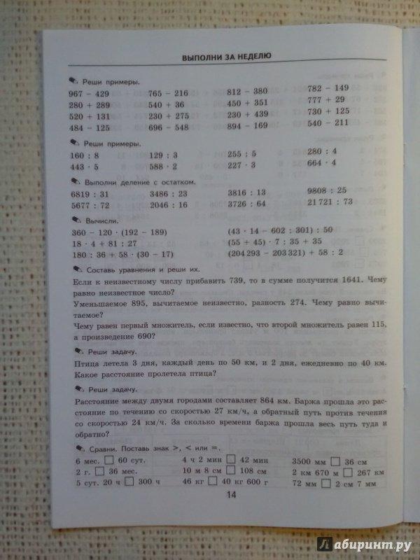 Иллюстрация 26 из 29 для Математика. 4 класс. Тренировочные примеры. Задания для повторения и закрепления. ФГОС - Марта Кузнецова | Лабиринт - книги. Источник: Потапова Анна