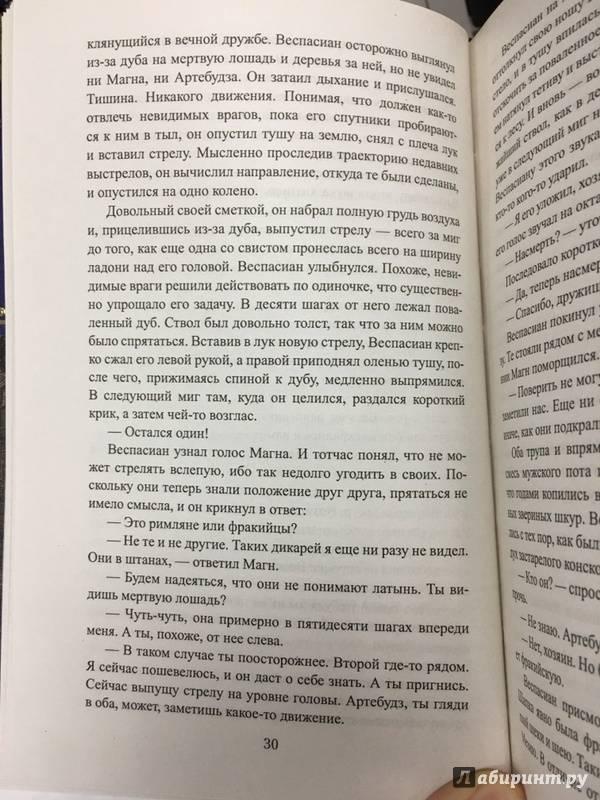 РОБЕРТ ФАББРИ ВЕСПАСИАН ПАЛАЧ РИМА СКАЧАТЬ БЕСПЛАТНО